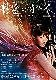 NHK放送90年大河ファンタジー「精霊の守り人」SEASON1 完全ドラマガイド (エンターブレインムック)
