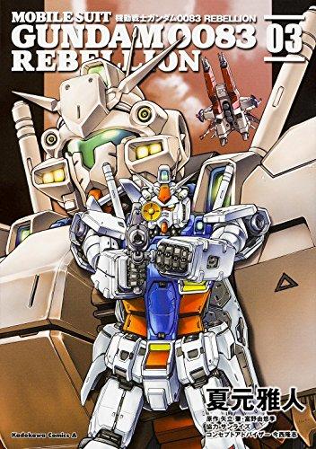 機動戦士ガンダム0083 REBELLION (3) (カドカワコミックス・エース)の詳細を見る