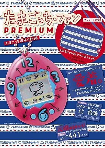 たまごっちファン Premium (小学館セレクトムック)...