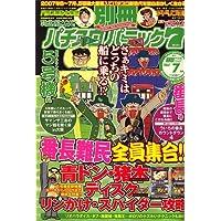 別冊パチスロパニック7 (セブン) 2007年 07月号 [雑誌]