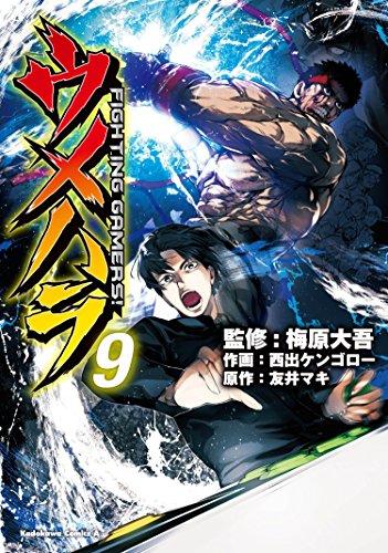 ウメハラ FIGHTING GAMERS! 9 (角川コミックス・エース)