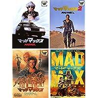 マッドマックス 1、2、サンダードーム、怒りのデス・ロード [レンタル落ち] 全4巻セット