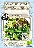 グリーンフィールド ベビーリーフ有機種子 サラダ ミックス  [小袋] A245