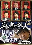 四神降臨外伝 麻雀の鉄人 挑戦者鈴木大介 中巻[DVD]