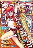 コミックヴァルキリー 2012年9月号 Vol.39 [雑誌]