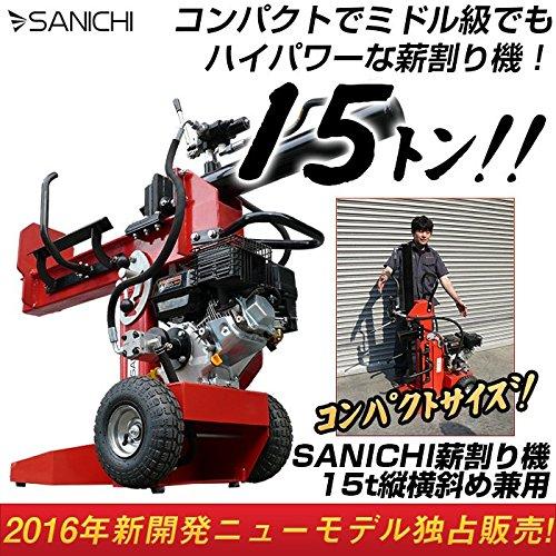 2016年最新型 SANICHI薪割り機15t 縦横斜め置き兼用 リコイル 組立式