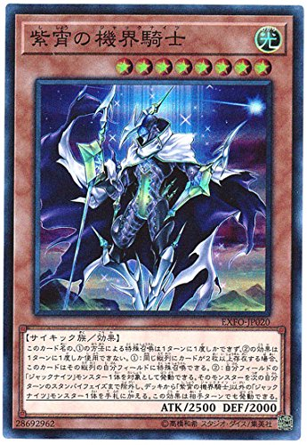 遊戯王 / 紫宵の機界騎士(スーパーレア) / EXFO-JP020 / EXTREME FORCE(エクストリーム・フォース)