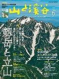 山と溪谷2019年6月号「剱岳と立山」