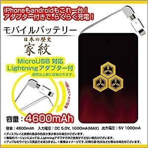 オリジナルデザイン モバイルバッテリー 4600mAh 家紋(其の肆)直江兼続 愛 武将 妻夫木聡 microUSB Lightning アダプター付