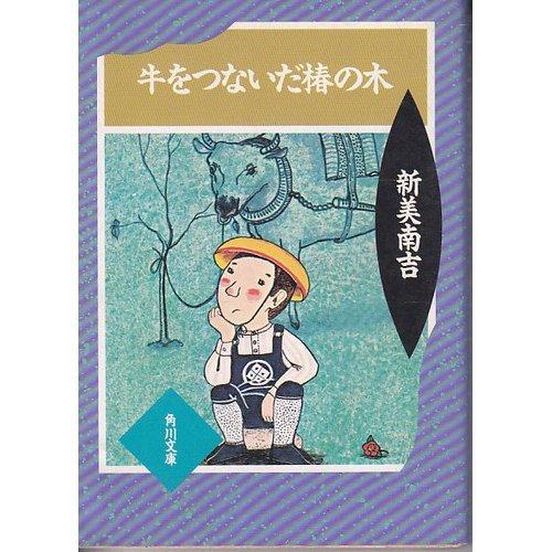 牛をつないだ椿の木―童話集 (角川文庫)の詳細を見る