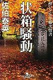 酔いどれ小籐次留書 状箱騒動 (幻冬舎時代小説文庫)
