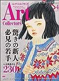 ARTcollectors'(アートコレクターズ) 2018年4月号