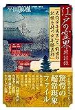 江戸の霊界探訪録 ―「天狗少年寅吉」と「前世の記憶を持つ少年勝五郎」― (新・教養の大陸BOOKS 4)