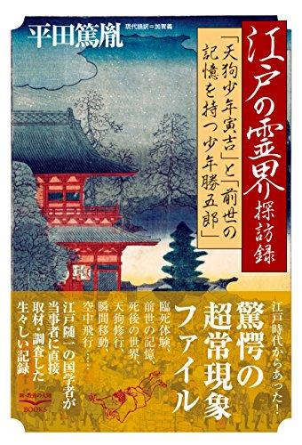 江戸の霊界探訪録 ―「天狗少年寅吉」と「前世の記憶を持つ少年勝五郎」― (新・教養の大陸BOOKS 4)の詳細を見る