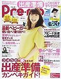 Pre-mo(プレモ) 2015年 2 月号