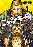 NYANKEES / 岡田 淳司 のシリーズ情報を見る