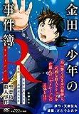 金田一少年の事件簿R 聖恋島殺人事件 (講談社プラチナコミックス)