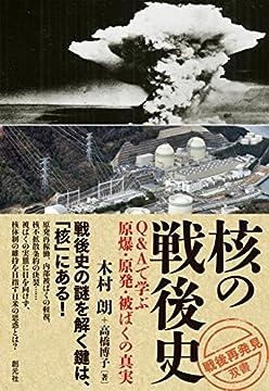 核の戦後史:Q&Aで学ぶ原爆・原発・被ばくの真実 「戦後再発見」双書の書影