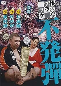 快楽亭ブラック 不発弾                    [DVD]