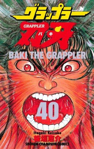 グラップラー刃牙 40 (少年チャンピオン・コミックス)