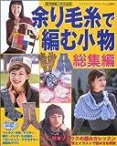 余り毛糸で編む小物 (総集編) (レディブティックシリーズ―ニット (2093))