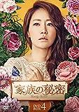 家族の秘密 DVD-BOX4[DVD]