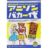 アニソンバカ一代〜アニメ&特撮ソング史上最多555曲濃縮読本