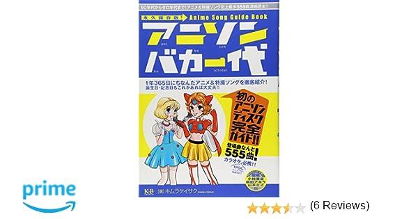 アニソンバカ一代〜アニメ&特撮...