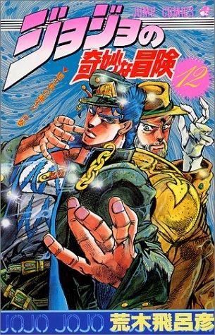 ジョジョの奇妙な冒険 (12) (ジャンプ・コミックス)