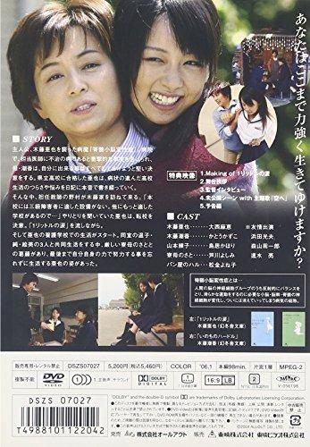 1リットルの涙 [DVD]