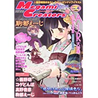Megami MAGAZINE Creators (メガミマガジン・クリエイターズ) 2005年 11月号