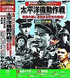 戦争映画 パーフェクトコレクション 太平洋機動作戦 DVD10枚組 ACC-071