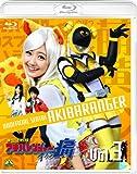 非公認戦隊アキバレンジャー シーズン痛 vol.3 [Blu-ray]