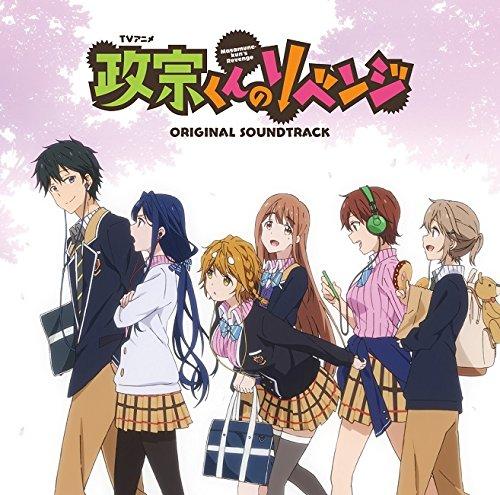 TVアニメ『政宗くんのリベンジ』オリジナルサウンドトラック