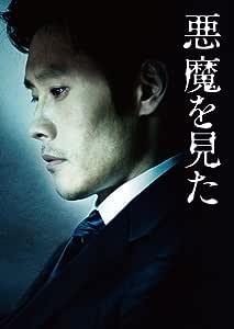 悪魔を見た イ・ビョンホン スペシャルBOX [DVD]
