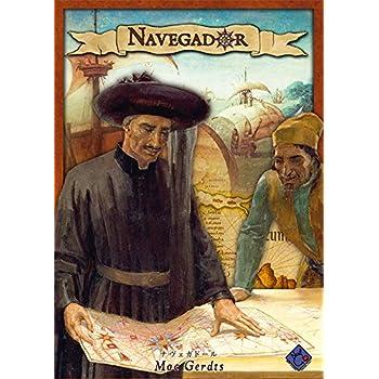 ナヴェガドール / ナビゲーター (Navegador) 日本語版 ボードゲーム