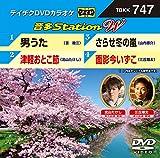 テイチクDVDカラオケ 音多Station W[DVD]