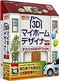 3Dマイホームデザイナー12 オフィシャルガイドブック付