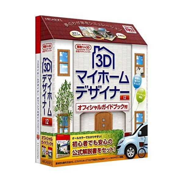 3Dマイホームデザイナー12 オフィシャルガイド...の商品画像