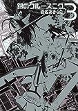 銀のクルースニク 3 (Gファンタジーコミックス)