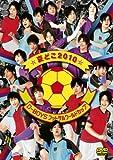 夏どこ2010-D-BOYSフットサルワールドカップ-