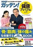 NHKガッテン! 健康プレミアム vol.13 [雑誌]