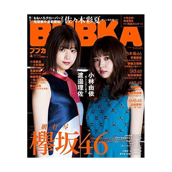 BUBKA (ブブカ) 2018年4月号の商品画像