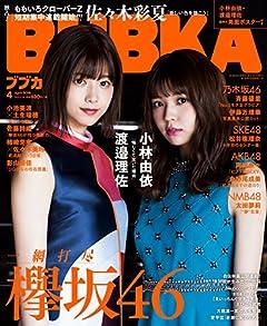 BUBKA (ブブカ) 2018年4月号