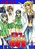 ヒミツの保健室(1) (ヤングキングコミックス)