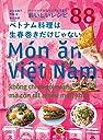ベトナム料理は生春巻きだけじゃない: ベーシックからマニアックまで おいしいレシピ88