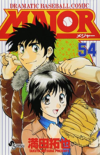 MAJOR/54巻