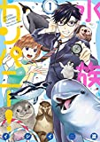 水族カンパニー!(1) (ビッグコミックス)