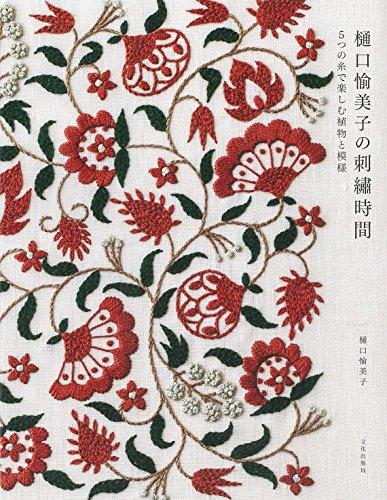 樋口愉美子の刺繍時間 5つの糸で楽しむ植物と模様