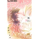 オジサンとムスメ【マイクロ】(16) (フラワーコミックスα)